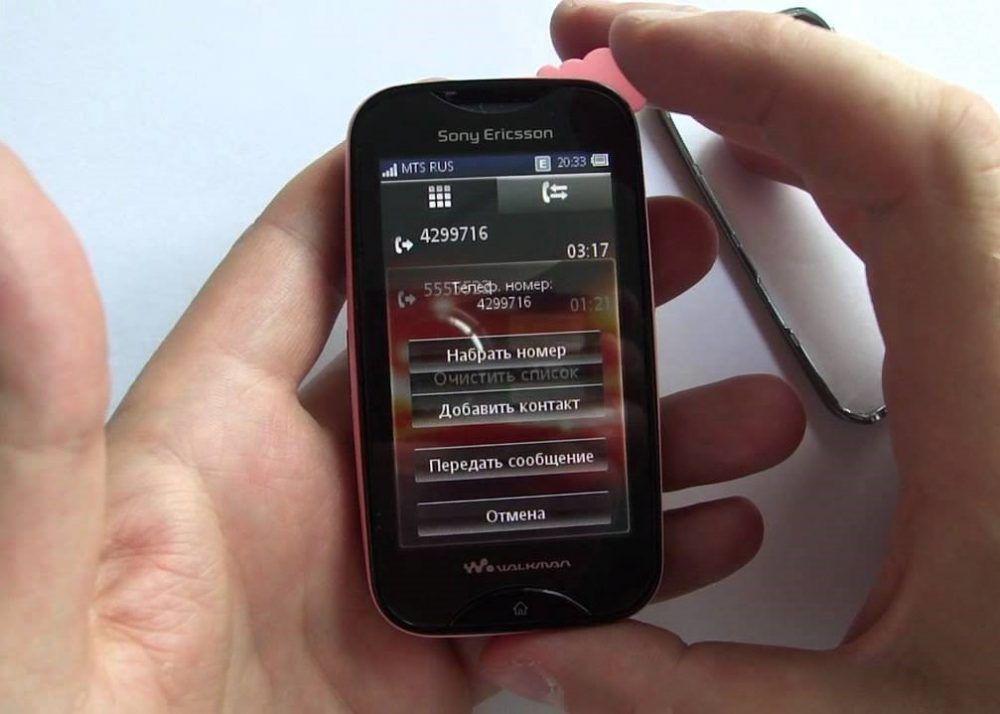 Sony Ericsson Walkman